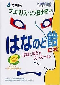 浅田飴 はなのど飴EX 70g