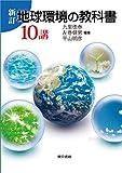 新訂 地球環境の教科書10講