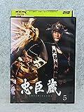 忠臣蔵 5 [DVD]