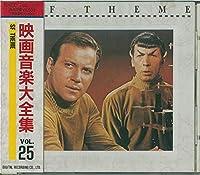 SF TIME 映画音楽大全集 VOL.25