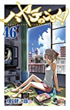 ハヤテのごとく! 46 (少年サンデーコミックス)