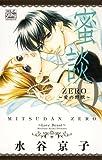 蜜談0~愛の野獣 (白泉社レディースコミックス)
