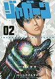ジャガーン 2 (ビッグコミックス)