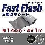 超万能防水シート ファストフラッシュ 140mm×1m fastflash-100-140 (グレー)