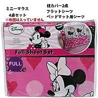 DISNEY ディズニー ミニーマウス 子供 キッズ ベッド用 シーツセット-寝具 4点セット