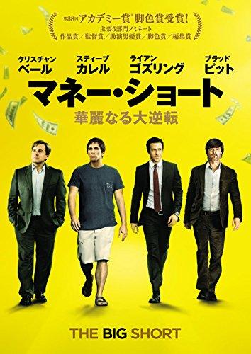 マネー・ショート 華麗なる大逆転 [DVD]