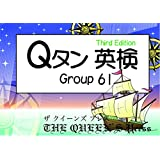 Qタン 英検2級 Group61; 3rd edition