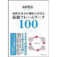 知的生産力が劇的に高まる最強フレームワーク100