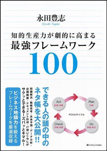 知的生産力が劇的に高まる最強フレームワーク100の詳細を見る