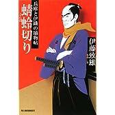 蜻蛉切り―兵庫と伊織の捕物帖 (時代小説文庫)