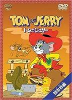 トムとジェリー 別世界編 [DVD]