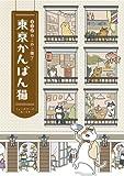 まんが ねこねこ横丁 東京かんばん猫 (ホーム社書籍扱コミックス)