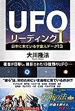 UFOリーディングI ―日本に来ている宇宙人データ13―