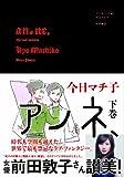 アノネ、(下)巻 (書籍扱いコミックス) 画像