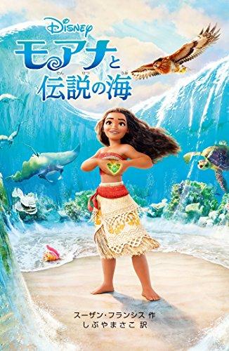 モアナと伝説の海 ディズニーアニメ小説版