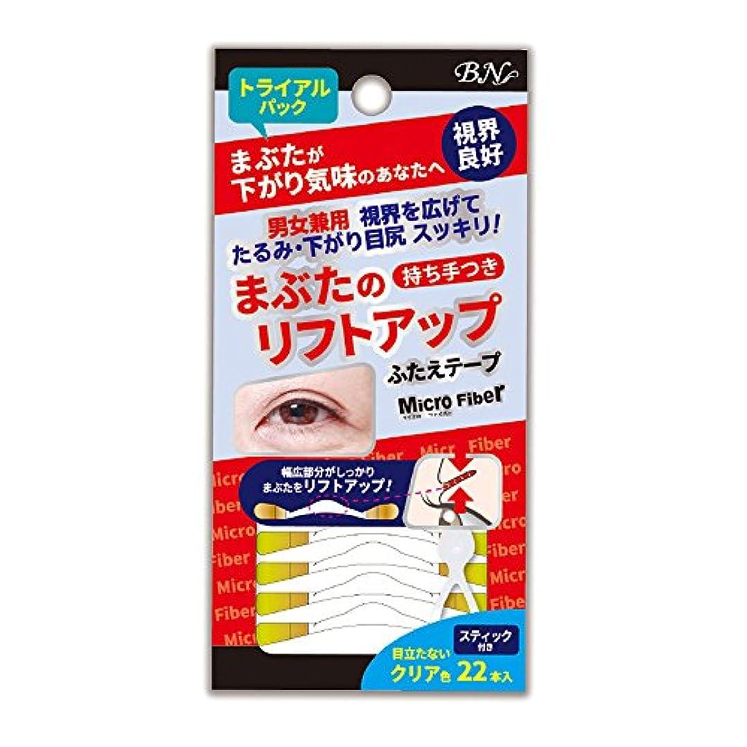 週末処方人種BN まぶたのリフトアップ ふたえテープ トライアル ベージュ RFT-BJ (22本)