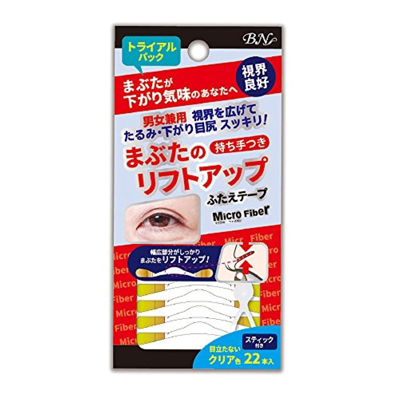 遵守する前に震えBN まぶたのリフトアップ ふたえテープ トライアル ベージュ RFT-BJ (22本)