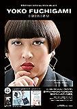 YOKO FUCHIGAMI IGIRISU 世界のYOKO OFFICIAL BOOK #B...