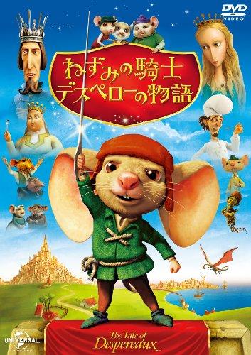 ねずみの騎士デスペローの物語 [DVD]