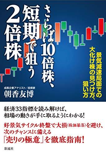 [画像:さらば10倍株、短期で狙う2倍株;景気減速局面での大化け株の見つけ方、狙い方]