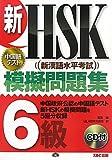 新HSK模擬問題集 6級 画像
