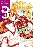 Rewrite:SIDE-R(3) (電撃コミックス)