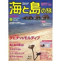 海と島の旅 2008年 05月号 [雑誌]