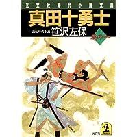 真田十勇士 巻の一 (光文社文庫)