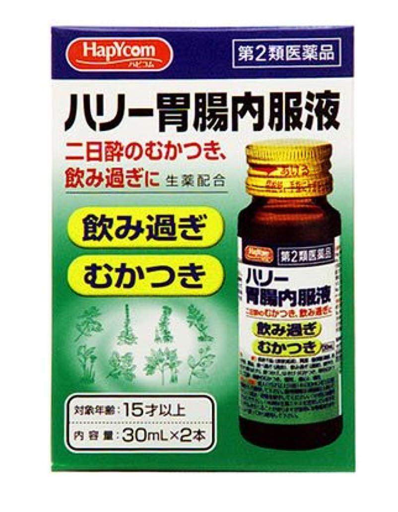 ただサイトライン自宅で【第2類医薬品】ハピコム ハリー胃腸内服液 30mL×2本