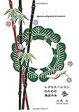 レクリエーションのための書道手本<冬>: 気軽に書道を楽しむための手本集 (MyISBN - デザインエッグ社)