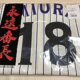 永遠番長 三浦大輔 1998 横浜ベイスターズ ユニフォーム L