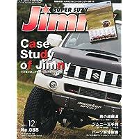 ジムニーSUPER SUZY 2014年 12 月号