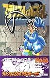 マテリアル・パズル 5 (ガンガンコミックス)