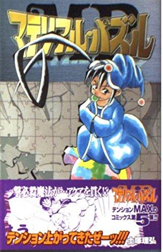 マテリアル・パズル 5 (ガンガンコミックス)の詳細を見る