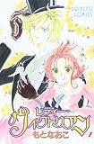 レディー・ヴィクトリアン 2 (プリンセスコミックス)