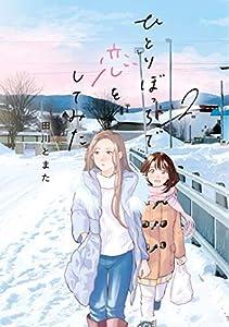 ひとりぼっちで恋をしてみた(2) (ヤングマガジンコミックス)