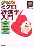試験対応 らくらくミクロ経済学入門 (QP books)