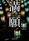 満願(新潮文庫)