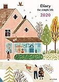 Diary for simple life 2020年 1月始まり(主婦日記 2020年 1月始まり) 婦人之友社 画像