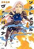ソフトメタルヴァンパイア(4) (アフタヌーンコミックス)