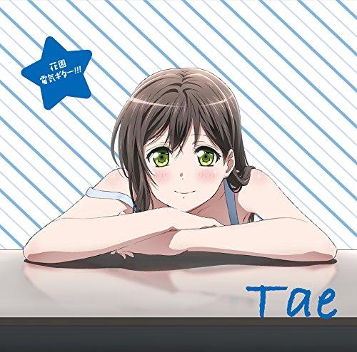 【Amazon.co.jp限定】TVアニメ「BanG Dream! 」キャラクターソング 花園たえ「花園電気ギター! ! ! 」(オリジナルL版ブロマイド)