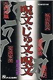呪文・じゅ文・呪文 (Today books)