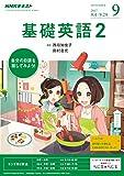 NHKラジオ 基礎英語2 2017年 9月号 [雑誌] (NHKテキスト)