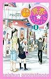 青春★オノマトペ(1) (Kissコミックス)
