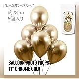 おしゃれな演出「バルーンフォトプロップス28cm クロームゴールド 6個入」 誕生日 ブライダル ウェディング バースデー 装飾 ゴム風船 イベント