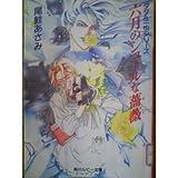 六月のシュールな薔薇 (角川ルビー文庫―ダダ&一也シリーズ)