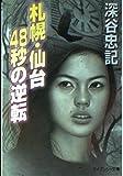 札幌・仙台48秒の逆転 (ケイブンシャ文庫)