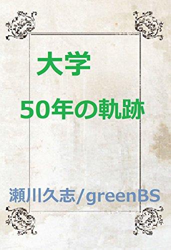 大学 50年の軌跡: 英知と正義の巨塔を求めて (greenBS)