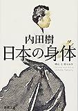 日本の身体 (新潮文庫) 画像