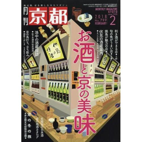 月刊京都2018年2月号[雑誌]